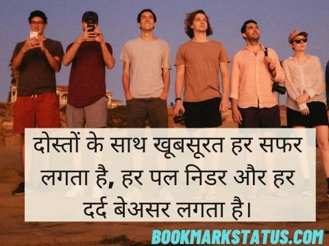 best emotional friendship quotes in hindi
