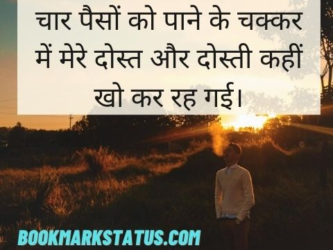 very emotional friendship quotes in hindi