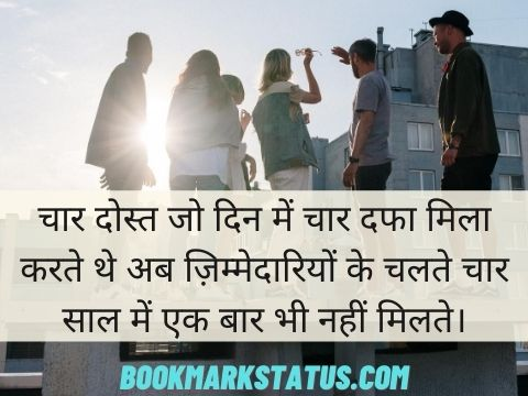emotional quotes in hindi on friendship