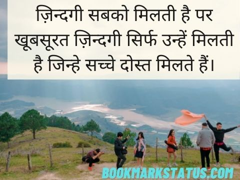 deep emotional friendship quotes in hindi