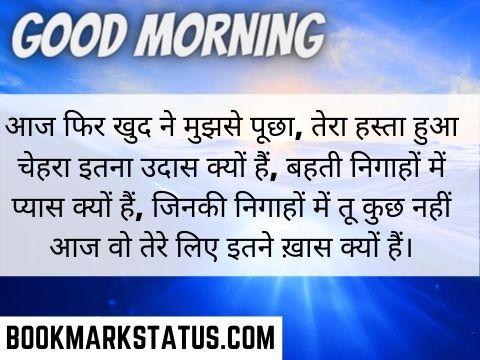 good morning post in hindi