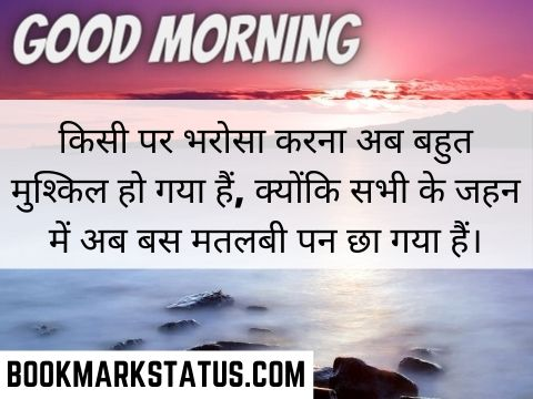 good morning emotional quotes in hindi