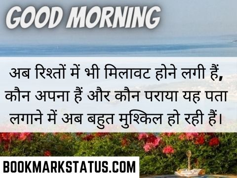 emotional good morning message in hindi 50