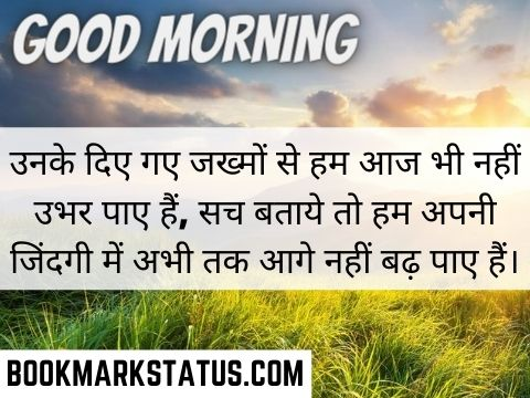 good morning quotes in hindi for whatsapp msg