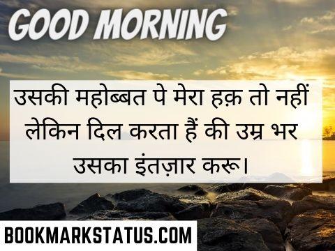 beautiful good morning quotes hindi
