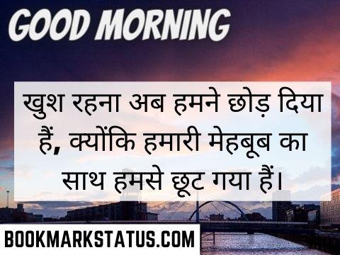 gm hindi quotes