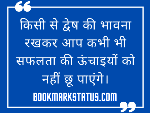 unsuccessful quotes in hindi