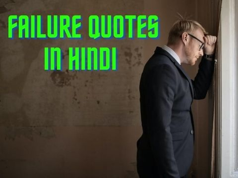 Failure Quotes in Hindi – (असफलता पर अनमोल वचन)