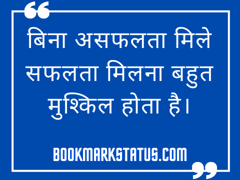 quotes on failure in hindi