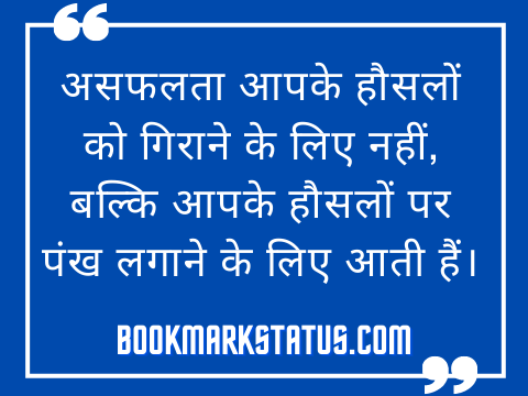 motivational quotes on failure in hindi