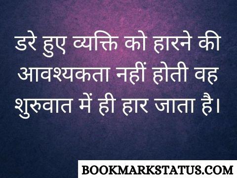 Fear status in Hindi