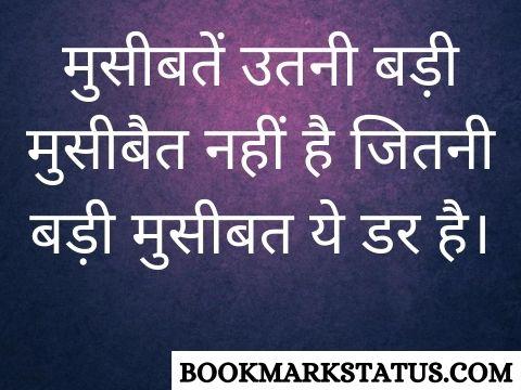 dar quotes in hindi