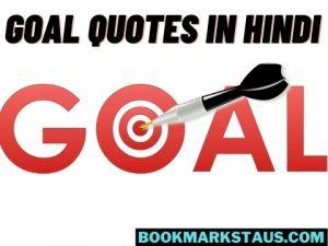 Goal Quotes in Hindi – (लक्ष्य पर सुविचार)