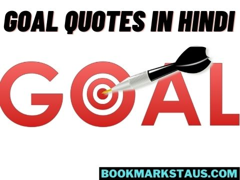 You are currently viewing Goal Quotes in Hindi – (लक्ष्य पर सुविचार)