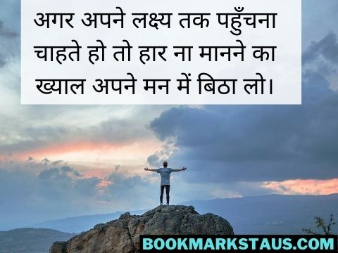 Goal Quotes in Hindi
