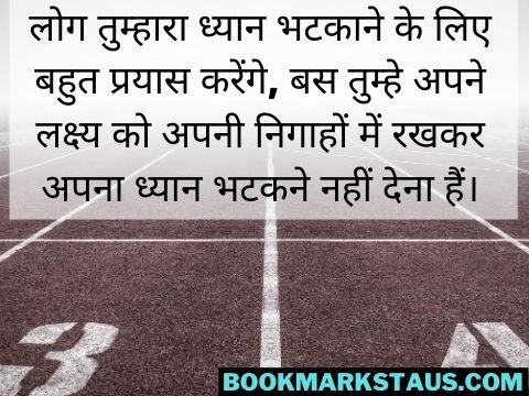 goal motivational quotes in hindi