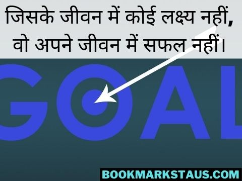 goal achievement quotes in hindi