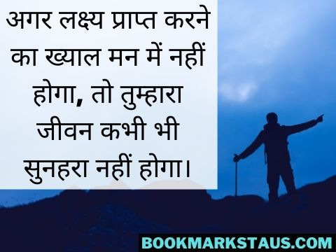 goal setting quotes in hindi