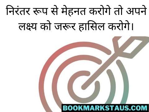 lakshya quotes in hindi