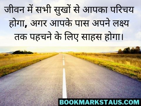 life goal quotes in hindi