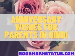 50 Best Happy Anniversary Wishes For Parents in Hindi