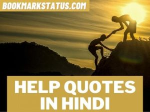 30 Help Quotes in Hindi – (सहायता पर अनमोल वचन)