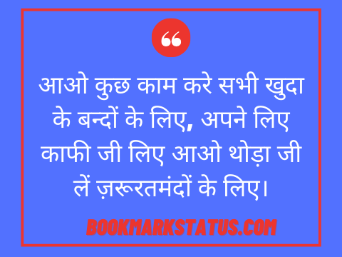 quotes on helping others in hindi