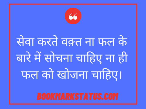 helping hands quotes in hindi