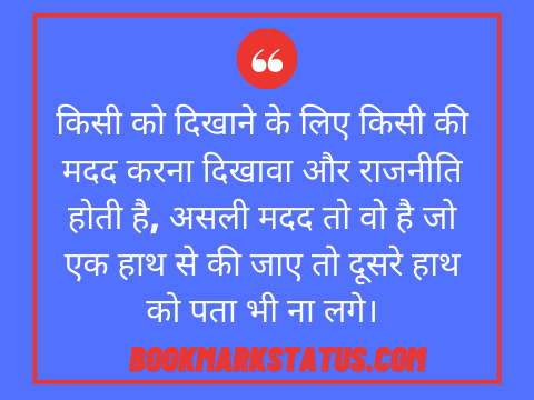 help poor people quotes in hindi