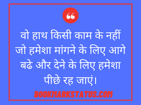 help others quotes in hindi