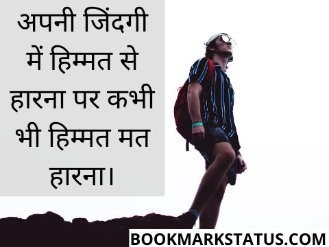 himmat quotes in hindi image