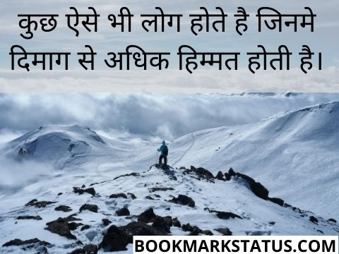 himmat rakho quotes in hindi