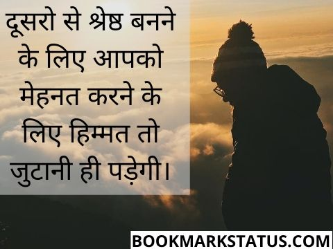 himmat na harna quotes in hindi