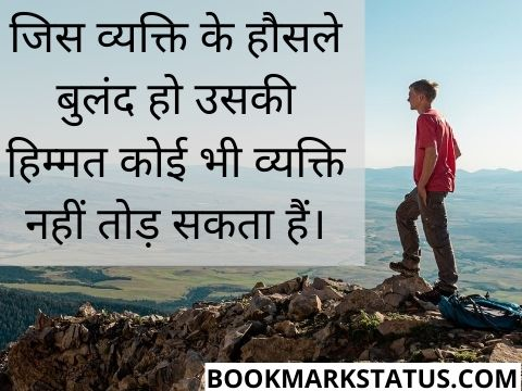 himmat quotes