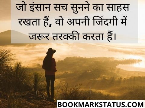 himmat quotes in hindi