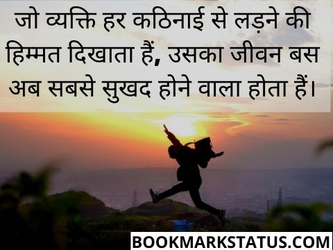himmat wale quotes in hindi