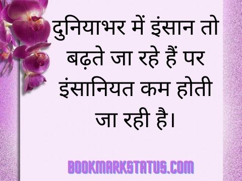 honesty related quotes in hindi