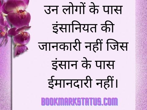 honesty is the best policy quotes in hindi
