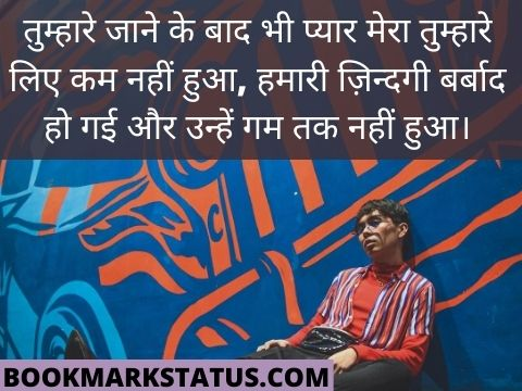 hurt quotes in hindi with images