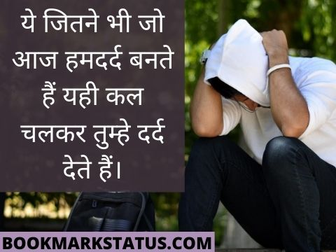 feeling hurt quotes in a relationship in hindi