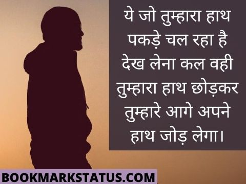 hurt break up quotes in hindi