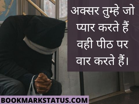 life hurts quotes in hindi