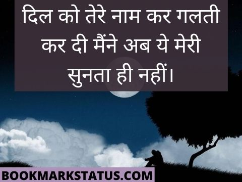 hurt feelings quotes in hindi