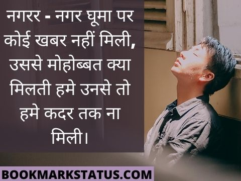 hurting quotes on relationship in hindi