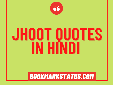41+ Jhoot Quotes in Hindi – (झूठ पर सुविचार)