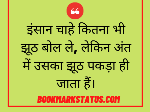 Jhoot Quotes in hindi