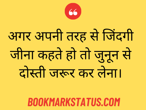 junoon motivational quotes in hindi