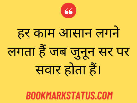 amazing quotes in hindi