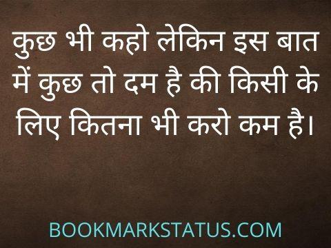 Kisi ke Liye Kitna Bhi Karo Quotes