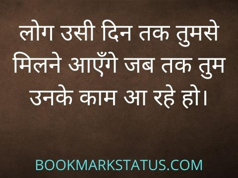 heart touching kisi ke liye kitna bhi karo quotes